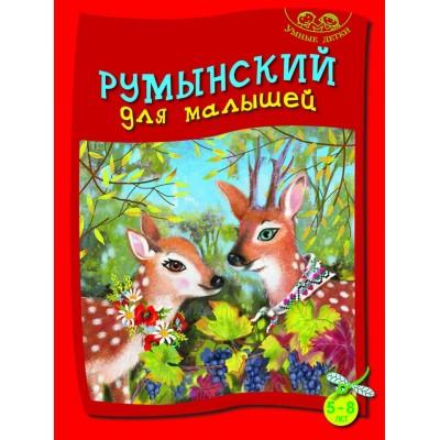 Limba romana pentru cei mici 5-8 ani (vorbitori de rusa) - Mariana Codreanu